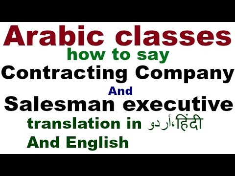 contracting company-شركة مقاولات  in Arabic with Urdu Hindi AndEnglish translation day 43