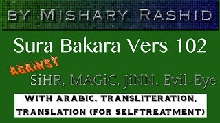 7x Surah Baqarah: Vers102   Sihr, Magic, Jinn   (by Mishary Rashid)
