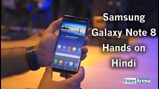 Samsung Galaxy Note 8 Hands On (Hindi)
