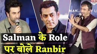 Sanju में Salman के Role पर Ranbir Kapoor ने किया बड़ा खुलासा, जानिए क्या कहा
