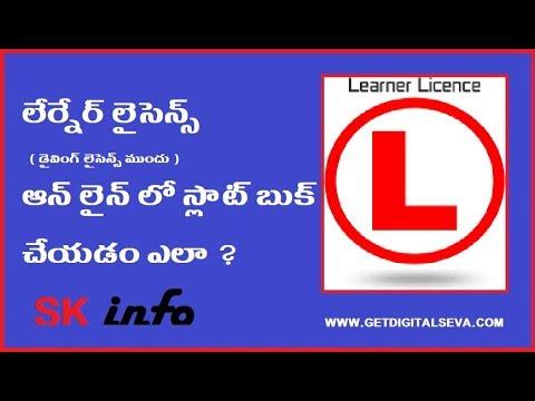 LLR ( Learner Licence ) SLOT BOOKING ONLINE IN AP RTO  [ TELUGU ]