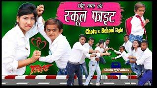 CHOTU SCHOOL BOY TEACHER.V/S STUDENT | CHOTU DADA COMEDY VIDEO