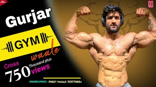 Gurjar Mp3 Song Download - Mr-Jatt Com