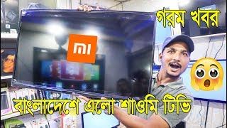 Wow😱 ! Xiaomi Smart TV Now Available in BD || Daily Needs