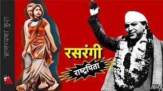 स्त्री आशक्ति र कलकत्ता मोह : King Tribhuwan, भारतिय प्रधानमन्त्री नेहरुको हस्तक्षेप