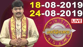 Vaara Phalalu By #TejaswiSarma | Weekly Horoscope 2019 | 18th Aug - 24th Aug 2019 | Bharat Today