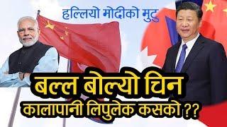 जंगियो चिन || कालापानी लिपुलेक कसको ?? बल्ल बोल्यो चिन || हल्लियो मोदीको मुटु China Nepal