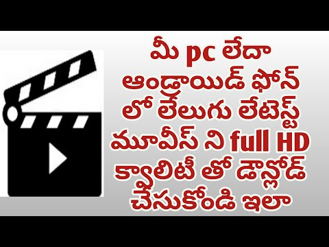 How to download latest telugu movies in hd quality using pc or android device