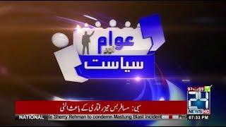 Awaam Nein Nawaz Sharif Ko Qabool Kiya Ya Mustarad | Awam or Siyasat  | 16 July 2018 | 24 News HD