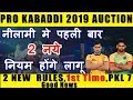 PRO KABADDI 2019 FIRST TIME 2 NEW RULES USE IN PKL 7 AUCTION GOOD NEWS FOR PLAYERS