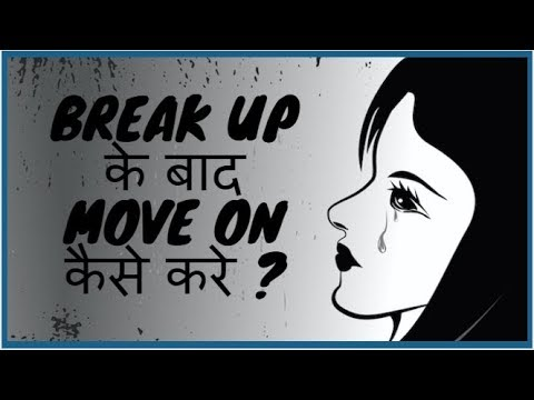 How To Move On After Breakup In Hindi (For Broken Hearts )