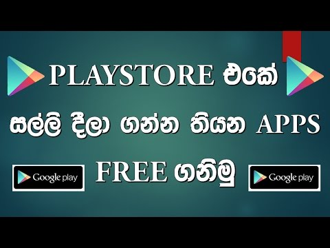 Sl_Power-How to get paid apps in Playstore for free.Explained in Sinhala
