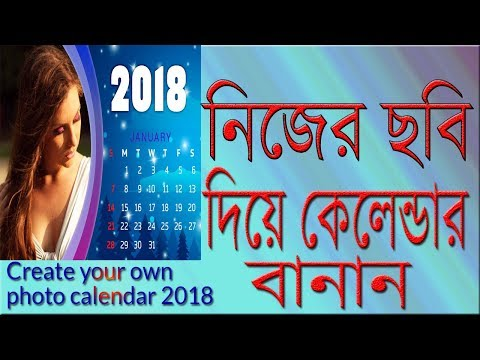 Create your own photo calendar 2018 Bangla