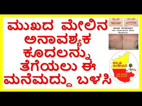 How to remove Facial Unwanted Hair Naturally..Kannada Sanjeevani