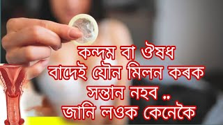 গর্ভবতী নোহোৱাৰ  উপায়  | sex without condom assamese | assamese health tips | daily tips Assamese