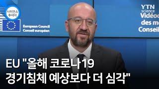 "EU ""올해 코로나19 경기침체 예상보다 더 심각"" / YTN 사이언스"