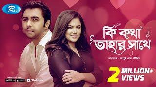 Ki Kotha Tahar Sathe | কি কথা তাহার সাথে | Apurbo | Urmila | Rtv Drama Special