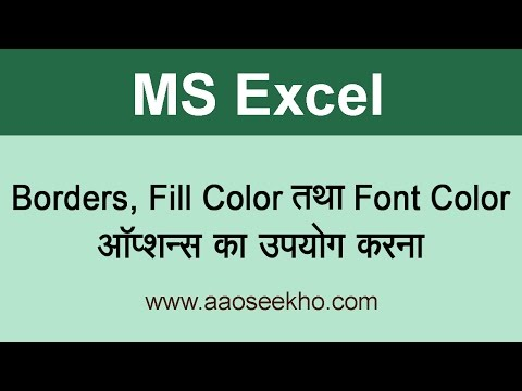 MS Excel 2016 Tutorial in Hindi - Using Border, Font Color and Fill Color Options  (Video 7)