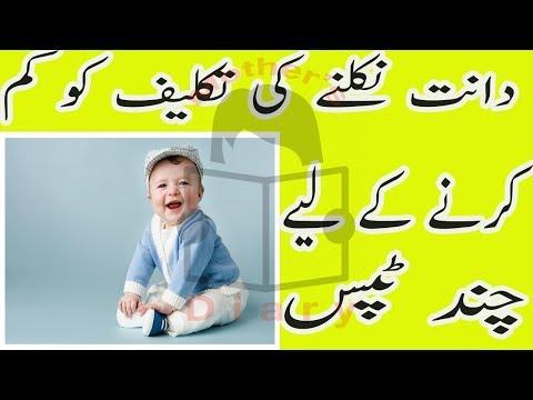 Best Natural Teething Home Remedies  For Baby l بچوں کے دانت نکلنے کی علامات اور درد کم کرنے کی ٹپس