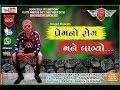 Download vikram thakor new , Vishnu thakor and Kingart Creation.... MP3,3GP,MP4