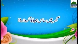 Ghar Main Saas Bahu Ka Kirdar - Haji Imran Attari