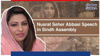 Nusrat Seher Abbasi Speech in Sindh Assembly | SAMAA TV | 14 Nov,2018