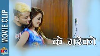 के गरेको || Nepali Movie Clip || LUKAMARI  || Saugat Malla, Karma