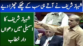 Shahbaz Sharif Opposition Leader Speech in Joint Session of Parliament 6th August 2019 |