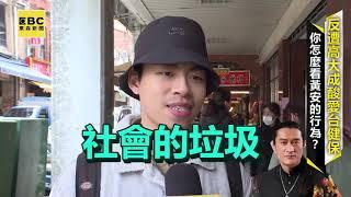 【街頭調查】去武漢!不爽汙名化 黃安嗆台港敗類!民眾這樣回
