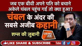 Sonchiriya | Official Trailer | Teaser | Chambal, Chambal Ki