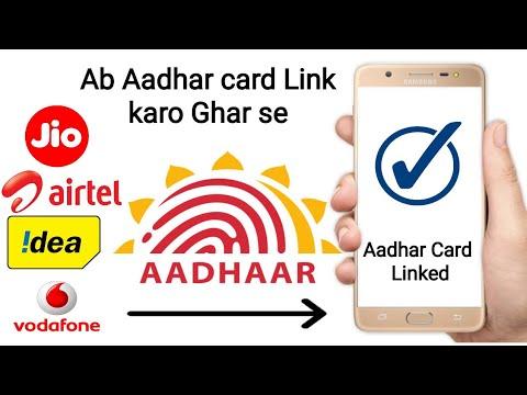Link Aadhar to Mobile Number Online | Jio, Airtel Vodafone SIM pe Aadhar link kare Ghar se