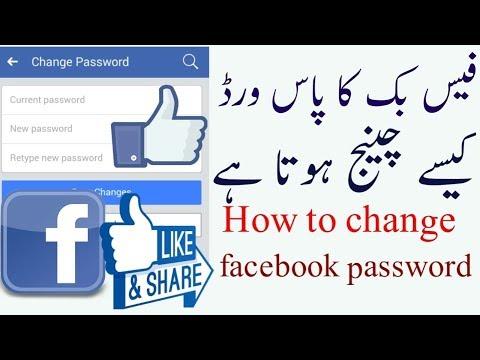 Change Facebook password in mobile hindi urdu (2018)