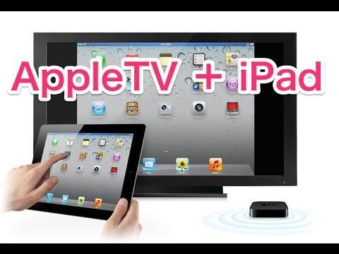 AppleTVを使ってiPadをミラーリング