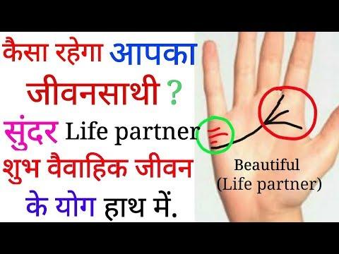 कैसा रहेगा आपका Life पार्टनर? सुंदर जीवनसाथी, शुभ विवाह, success after marriage. Palmistry in hindi