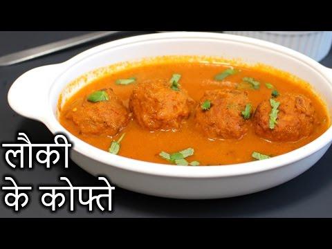 Xxx Mp4 Lauki Kofta In HINDI Easy Lauki Ke Kofte Recipe How To Make Lauki Kofta In Hindi 3gp Sex