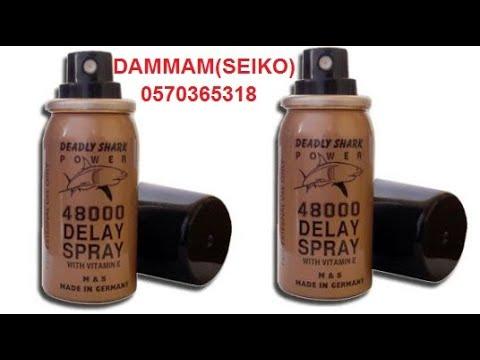 Xxx Mp4 Sex Timing Spray Buy Saudi Arab Dammam Jubail Khobar 0570365318 3gp Sex