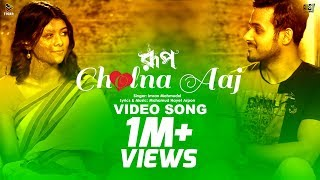 Cholna Aaj Imran , Music Video , ROOP (2017 Short Film) , Toya & Sagar , Vicky Zahed