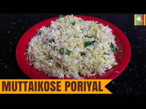 Tasty Muttaikose Poriyal   Cabbage Poriyal Recipe in Tamil   முட்டைகோஸ் பொரியல்