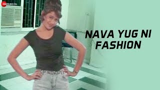 Nava Yug Ni Fashion | Driver Dilwalo Part 1 | Gujarati Movie Song