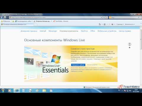 Windows Live Essentials - загрузка и установка (46/52)