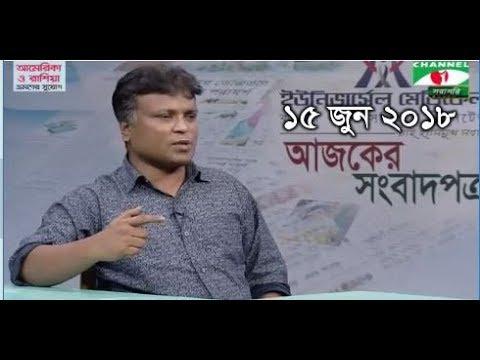 Ajker Songbad Potro 15 June 2018,, Channel i Online Bangla News Talk Show