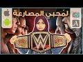 افضل العاب قتال للاندرويد وايفون مصارعة WWE | إثارة بلا حدود