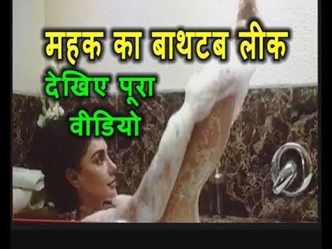 Xxx Mp4 Mehak Chehal का बाथटब Video Leak देखिया पूरा वीडियो 3gp Sex
