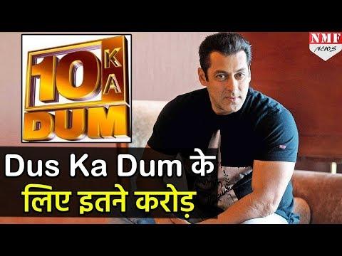 Dus ka Dum के लिए Salman को Offer हुए इतने करोड़, जानकर होश ना उड़ जाएं तो कहना