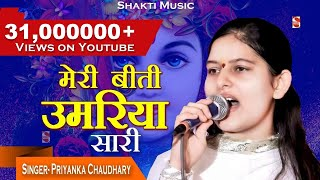 2 लाख का इनाम प्रियंका चौधरी के इस भजन पे | आखिरी तक देखे एक बार | Priyanka Chaudhary | Shakti Music