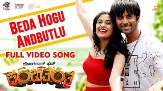 Beda Hogu Andbutlu Full HD Video | Panchtantra | Yogaraj Bhat | V Harikrishna | Vasuki Vaibhav