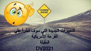 Download DV 2021 التغييرات الجديدة التي سوف تطرأ على القرعة الأمريكية المقبلة Video