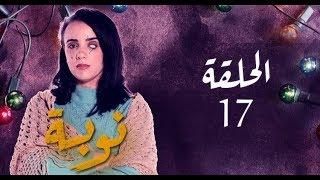 Nouba - Episode 17 نوبة  - الحلقة  - Partie 2