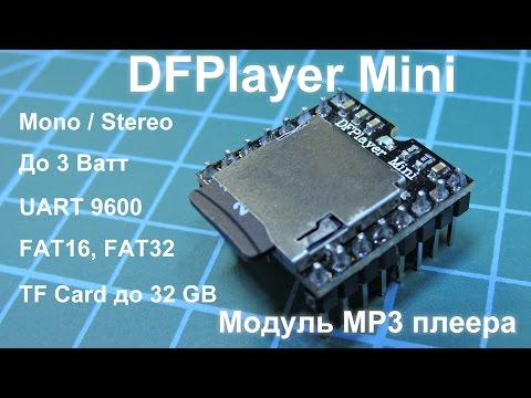 DFPlayer Mini - MP3 модуль с портом UART