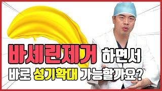 바세린제거 수술을 하면서 바로 성기확대가 가능할까요?